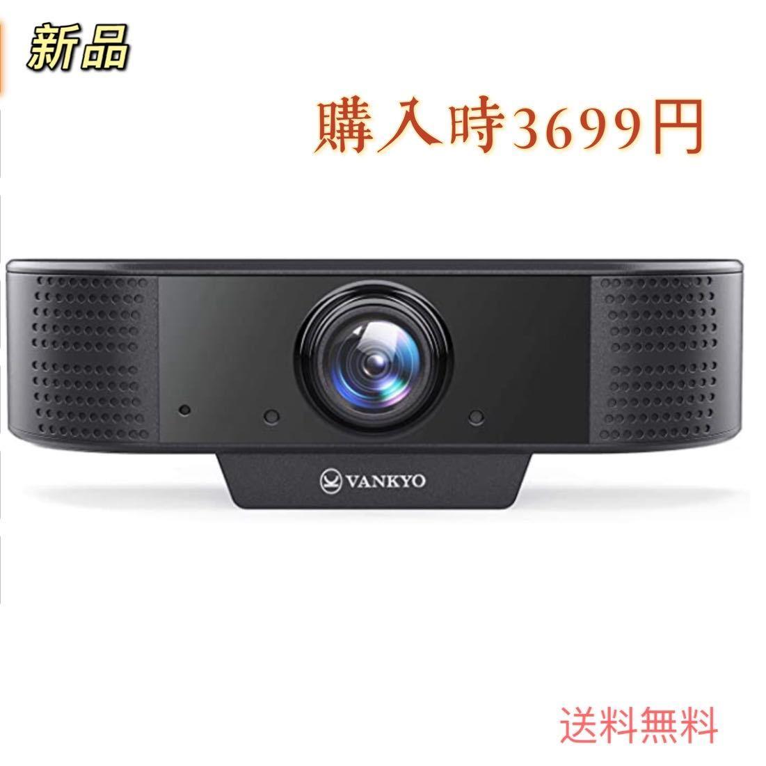 新品 webカメラ マイク内蔵 1080P 30fps高画質 ウェブカメラ 110°広角 光補正 高い互換性パソコン