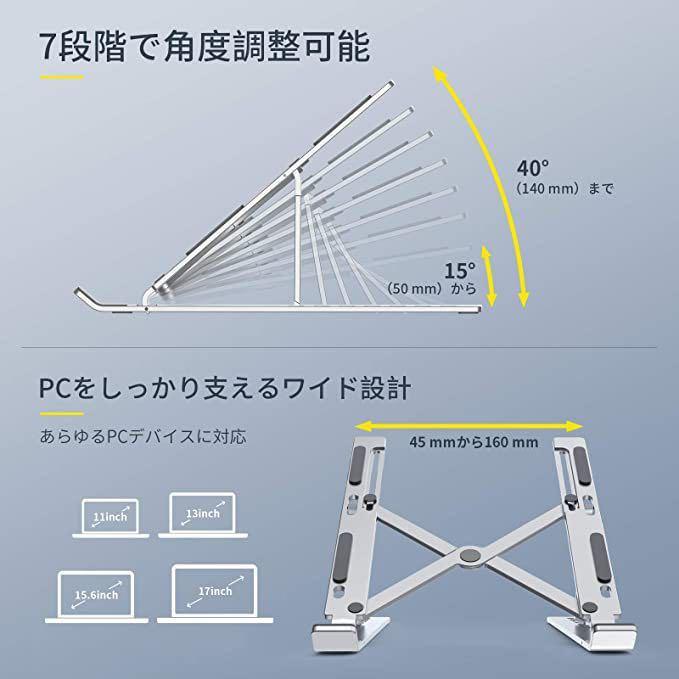 新品 ノートパソコンスタンド ノートPCスタンド 人間工学設計 折りたたみ式 収納袋付き 持ち運び便利