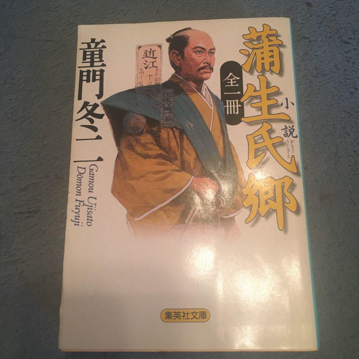 小説蒲生氏郷/童門冬二