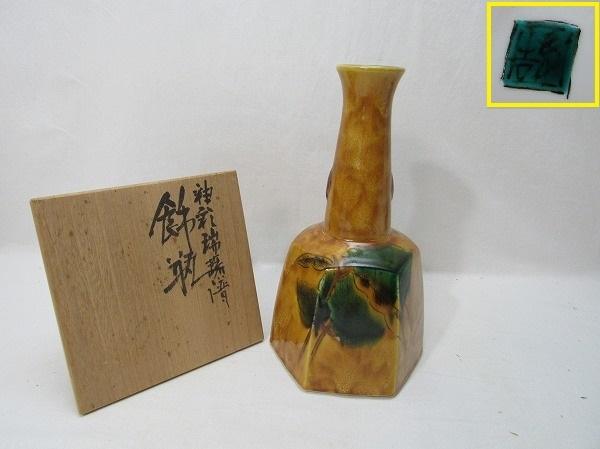 O301344【 古い 九谷焼 飾瓶 花瓶 在銘 共箱 】 検) 美術品 茶道具 華道具 フラワーベース 花入 花器 花瓶 花生 一輪挿し 壷 飾り 置物ⅱ_画像1