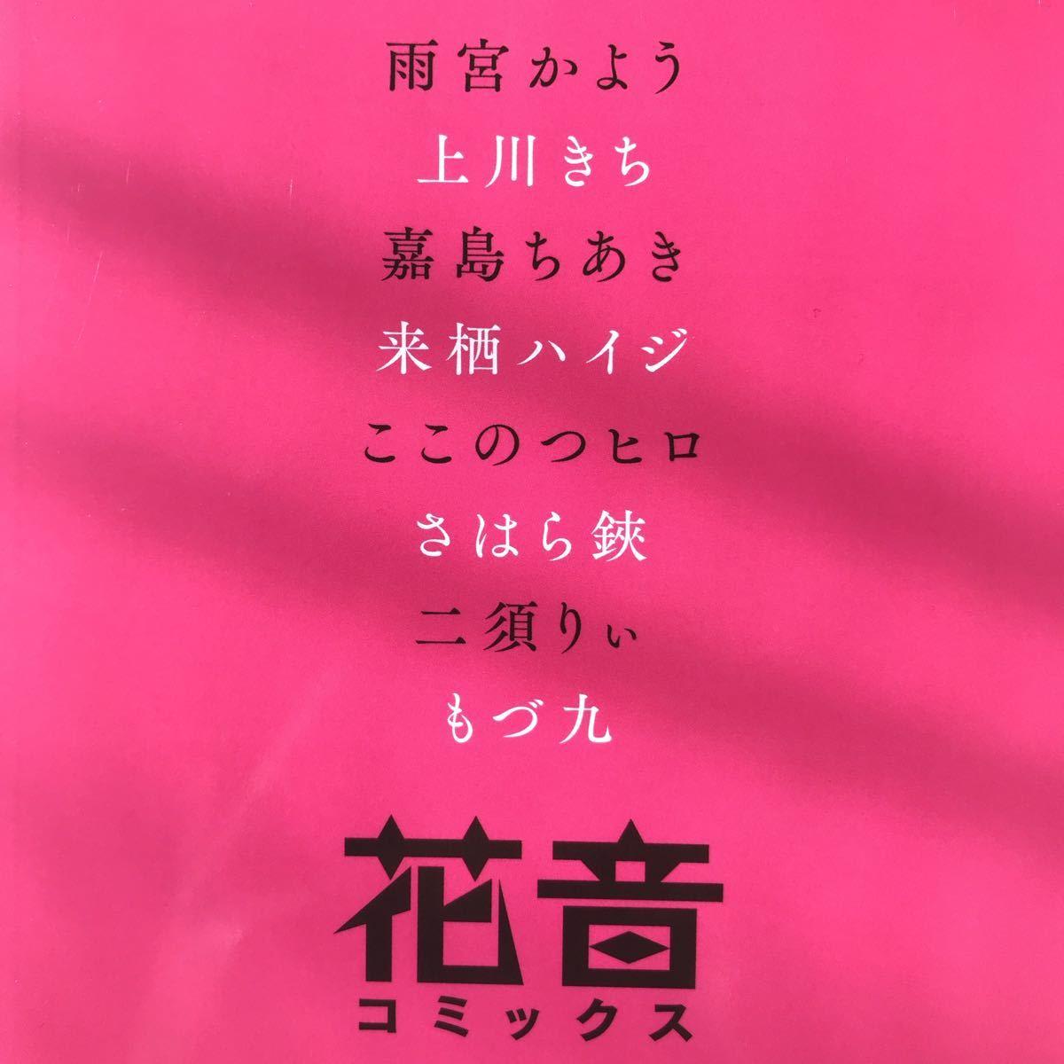 BL 花音コミックス 25周年発行記念 小冊子
