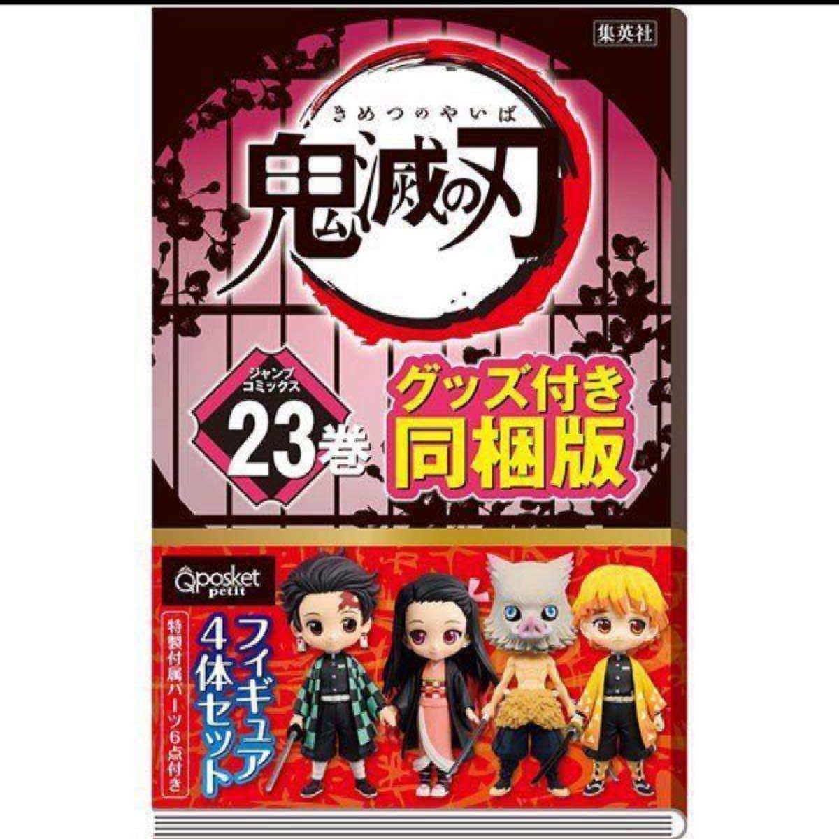 鬼滅の刃23巻 フィギュア付き同梱版