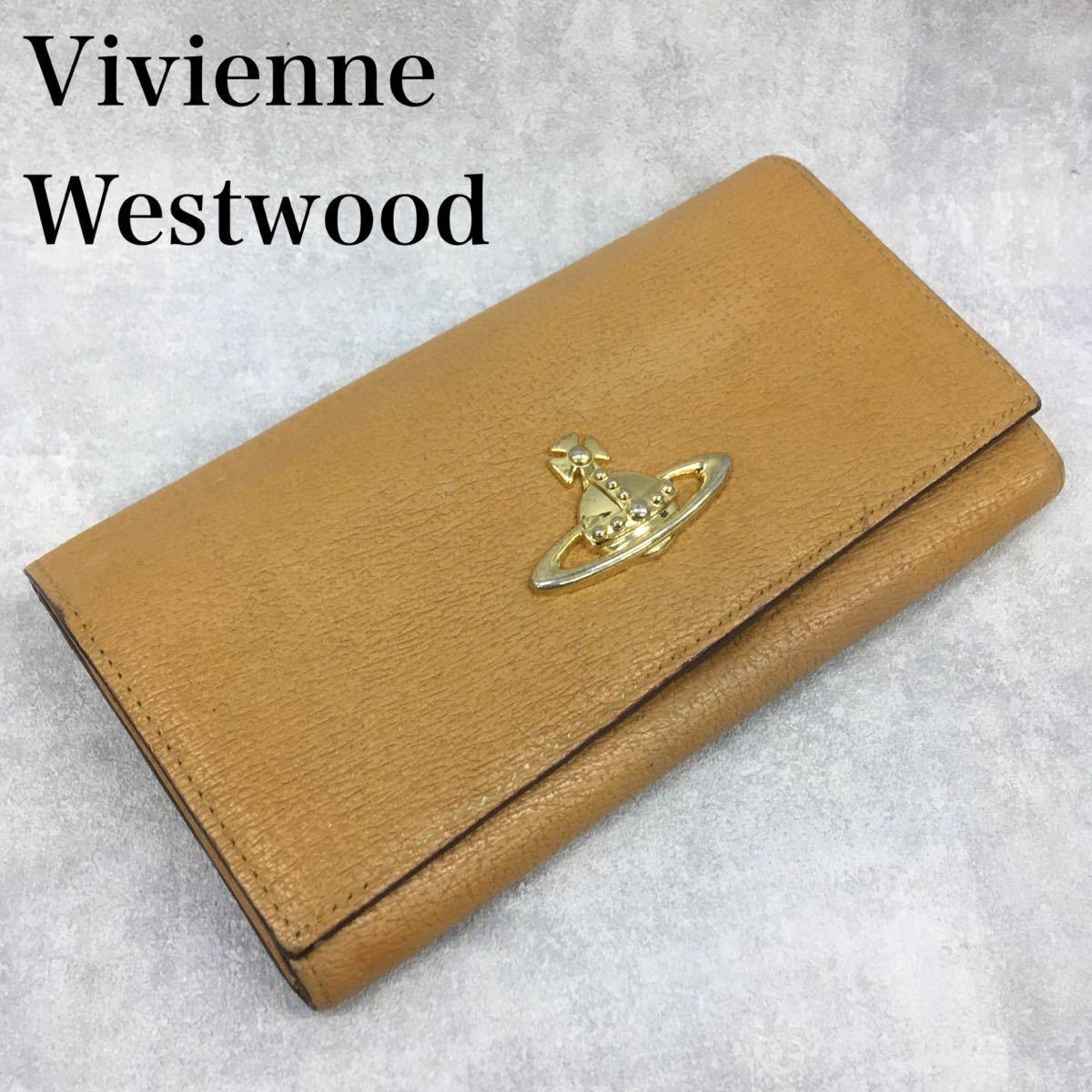 Vivienne Westwood ヴィヴィアンウエストウッド 本革長財布 オーブロゴ 裏地総柄 キャメルブラウン