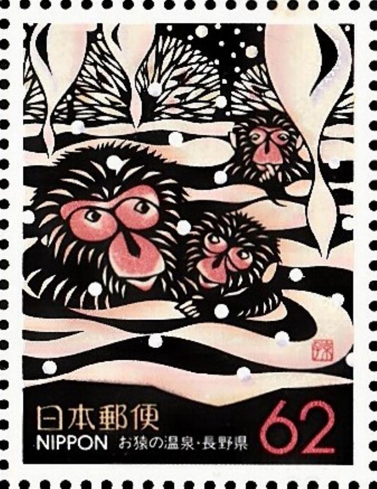 ふるさと切手 平成2年 単片4種_画像3