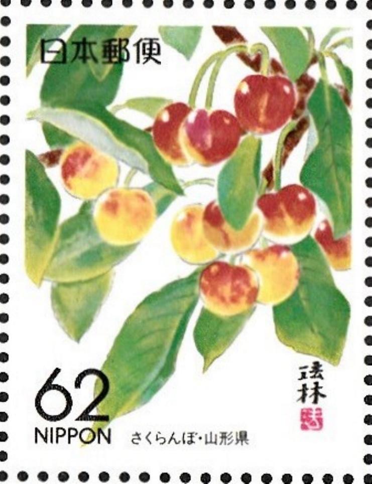 ふるさと切手 平成2年 単片4種_画像1