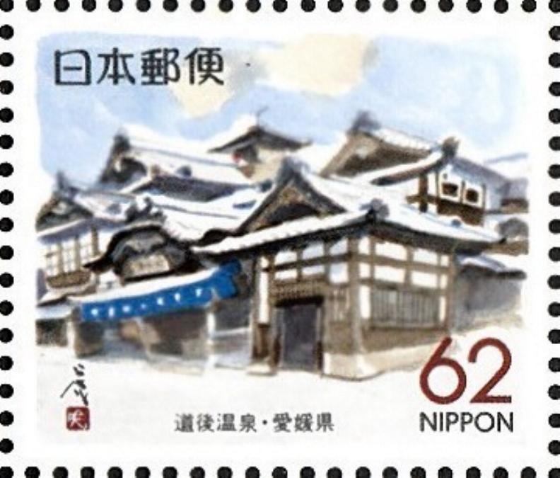 ふるさと切手 平成2年 単片4種_画像2