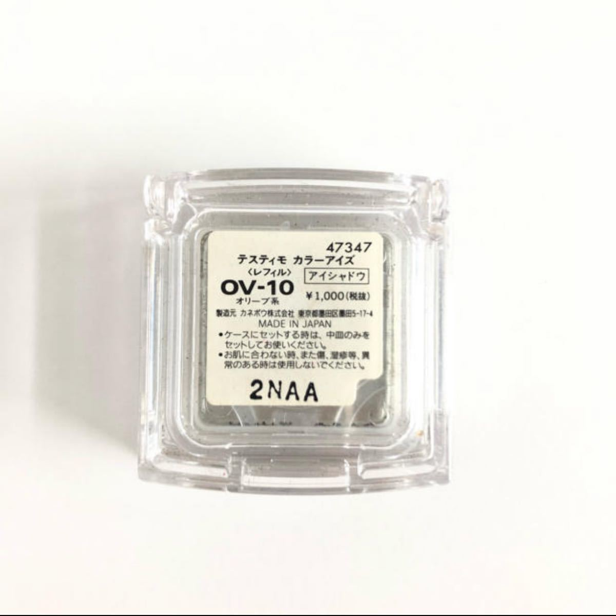 カネボウ テスティモ カラーアイズ アイシャドウ オリーブグリーン OV-10