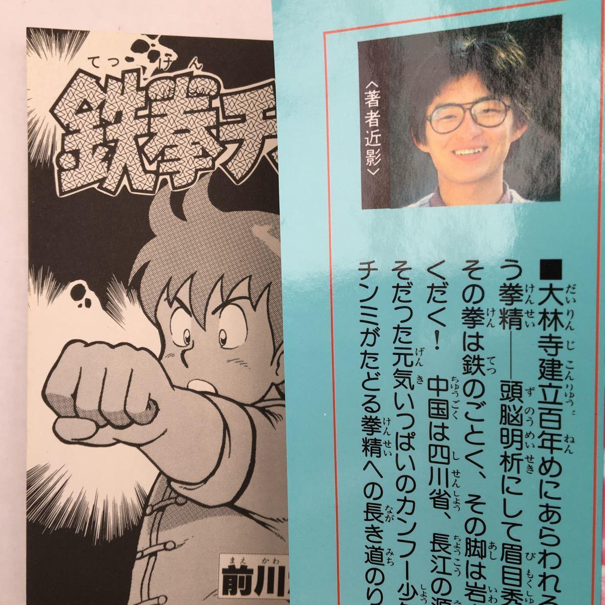 zaa-my03★鉄拳チンミ 全19巻 前川たけし (著) 中古コミック 漫画 マンガ 全巻セット 1985/7/20