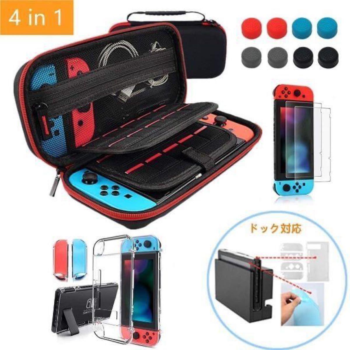 保護フィルム 任天堂スイッチカバー Nintendo Switch 任天堂スイッチケース