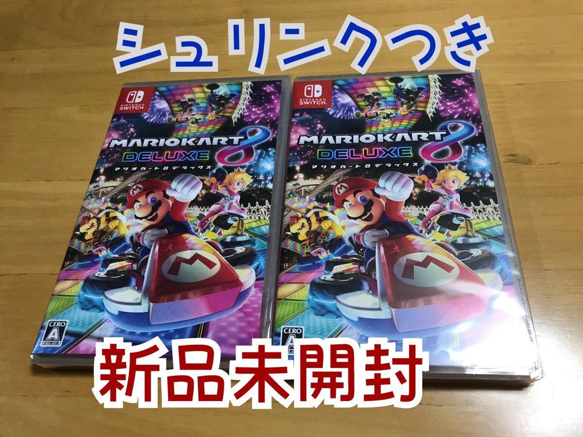 マリオカート8 Switch ソフト新品未開封 2個セット 任天堂
