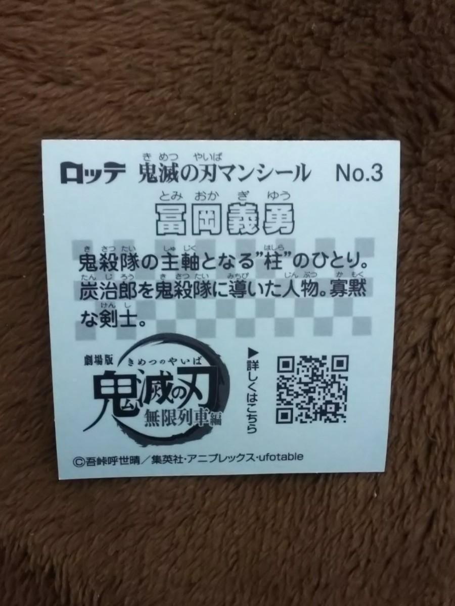 鬼滅の刃ビックリマンチョコシールNo.3富岡義勇