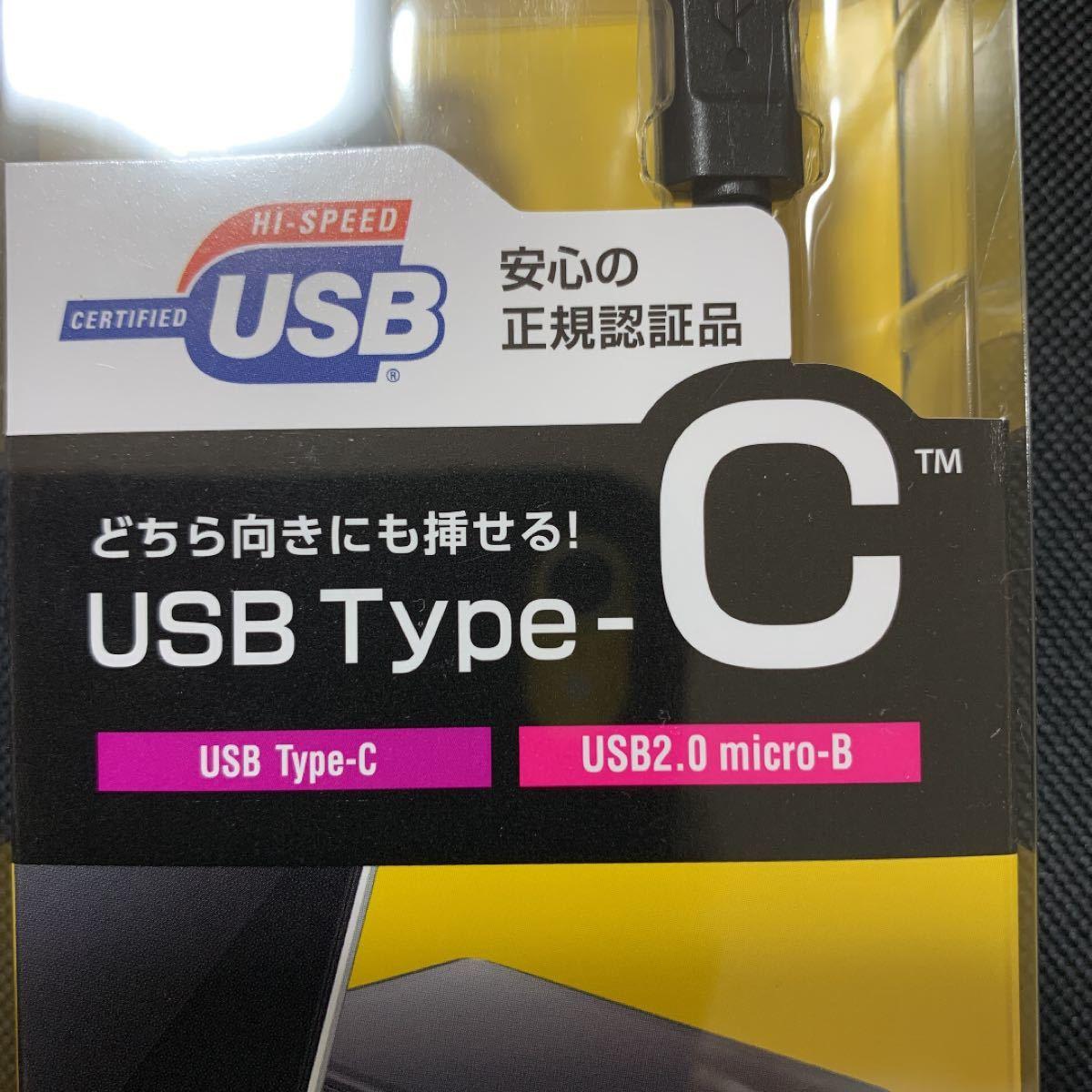 エレコム USB2.0ケーブル (認証品、C-microB) U2C-CMB20NBK