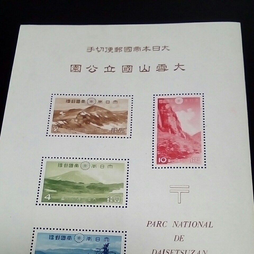 公園切手 昭和15年 大雪山国立公園 小型シート タトウなし 裏面シミあり 5000円