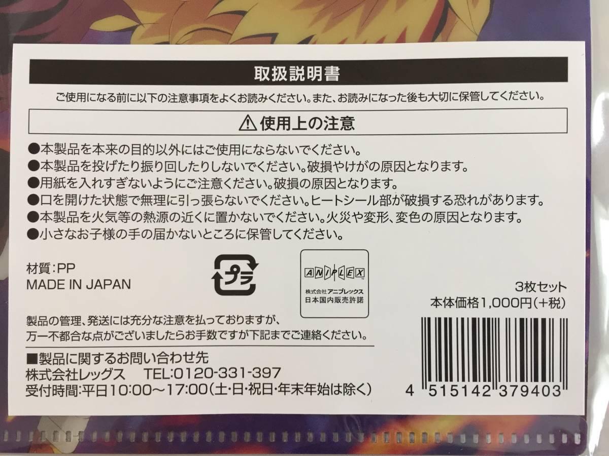 ☆鬼滅の刃 A4 クリアファイル 3枚セット ローソン Loppi HMV 限定☆炭治郎 煉獄