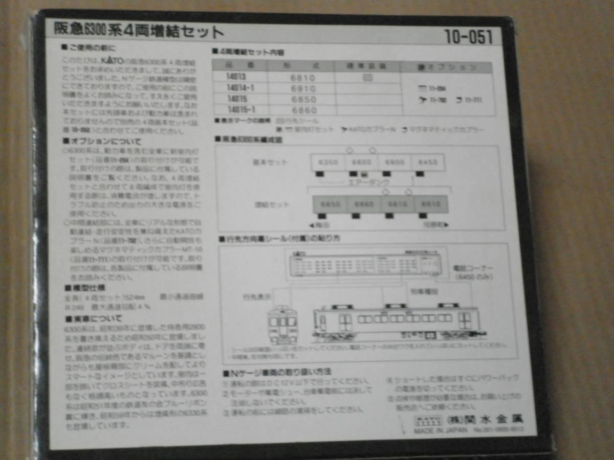 KATO製 阪急6300系 4両増結セット 中古品_画像2