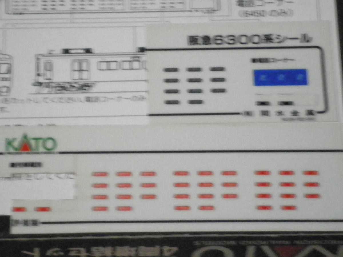 KATO製 阪急6300系 4両増結セット 中古品_画像5