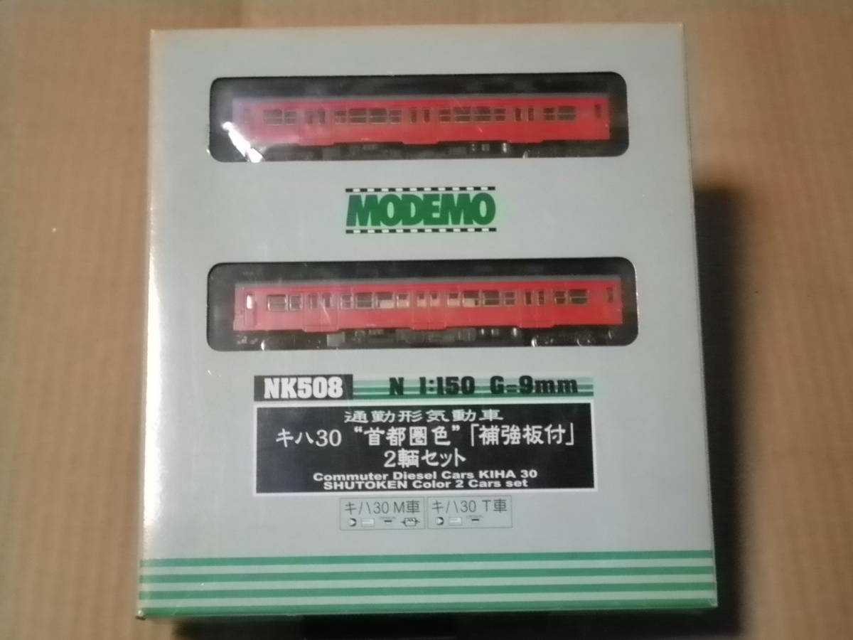 MODEMO  通勤形気動車 キハ30(首都圏色)補強板付 2両セット 中古品_画像1