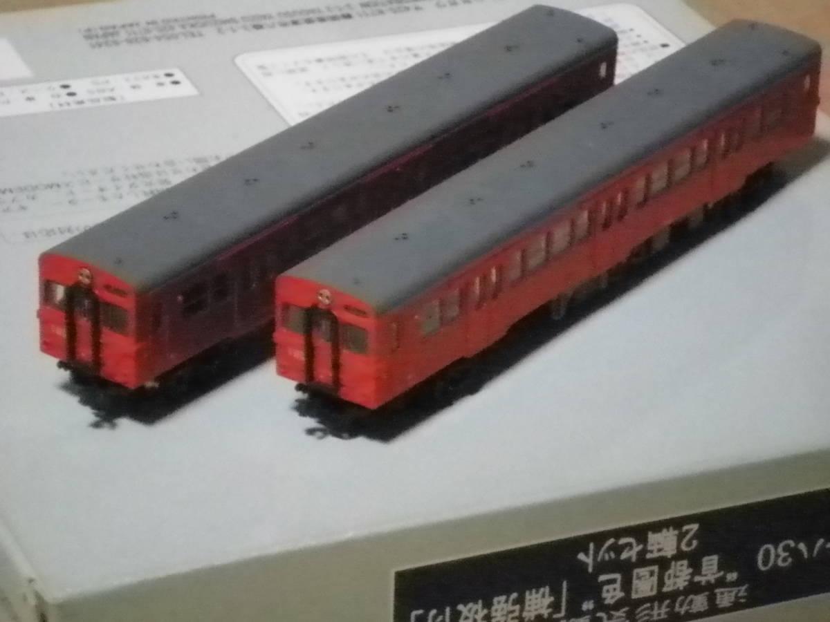 MODEMO  通勤形気動車 キハ30(首都圏色)補強板付 2両セット 中古品_画像6