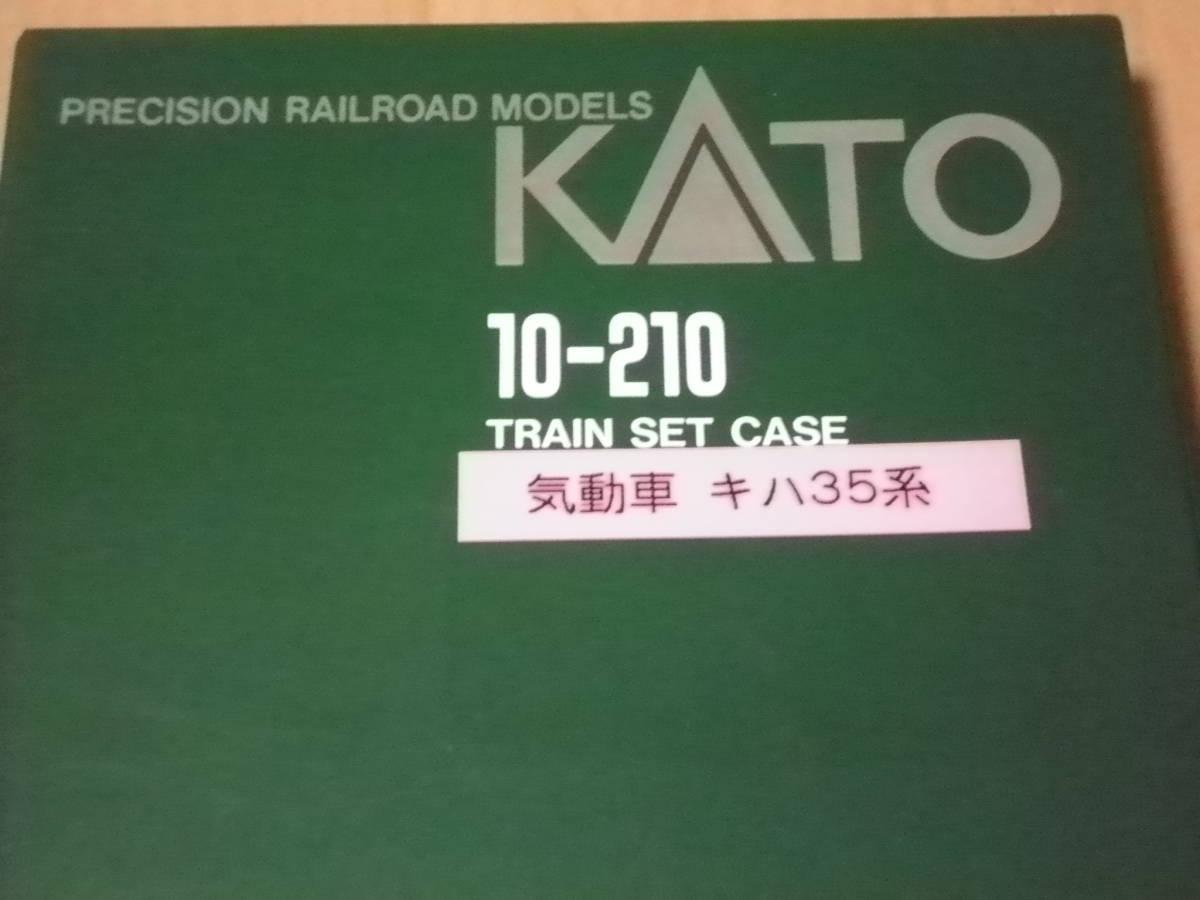KATO製 キハ35系 首都圏色ほか メーカー混在? キハ36・35・30一般形色 35シルバー 7両セット 中古品_画像1
