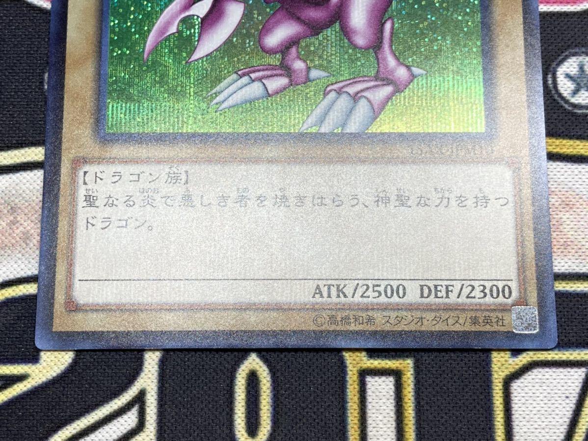 【美品、即日発送】ホーリーナイトドラゴン シークレットレア 15AX-JPM10 遊戯王カード_画像3