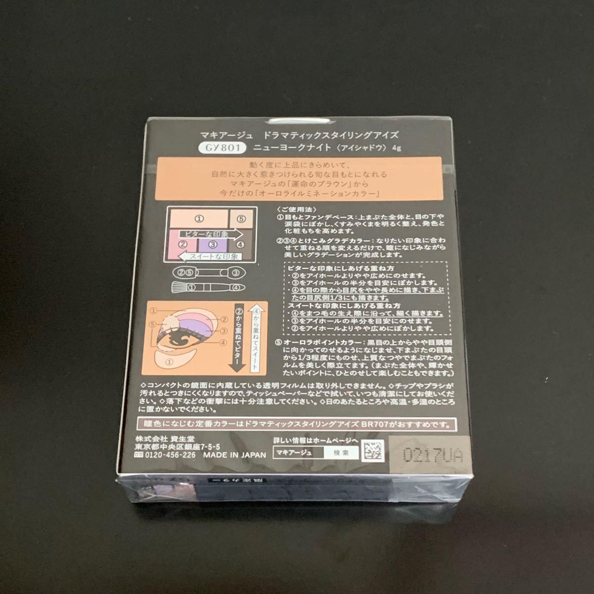 マキアージュ ドラマティックスタイリングアイズGY801 ニューヨークナイト オーロライルミネーションカラー数量限定色