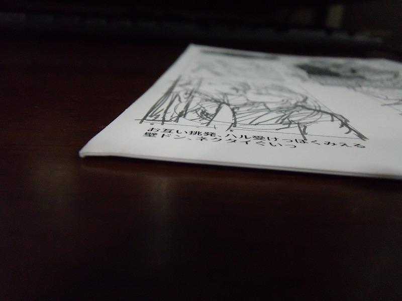 アニメイト特典◆みづい甘『極道のこじらせ片想い』4Pリーフレット&協力書店ぺーパーのみ ※折れあり_画像3