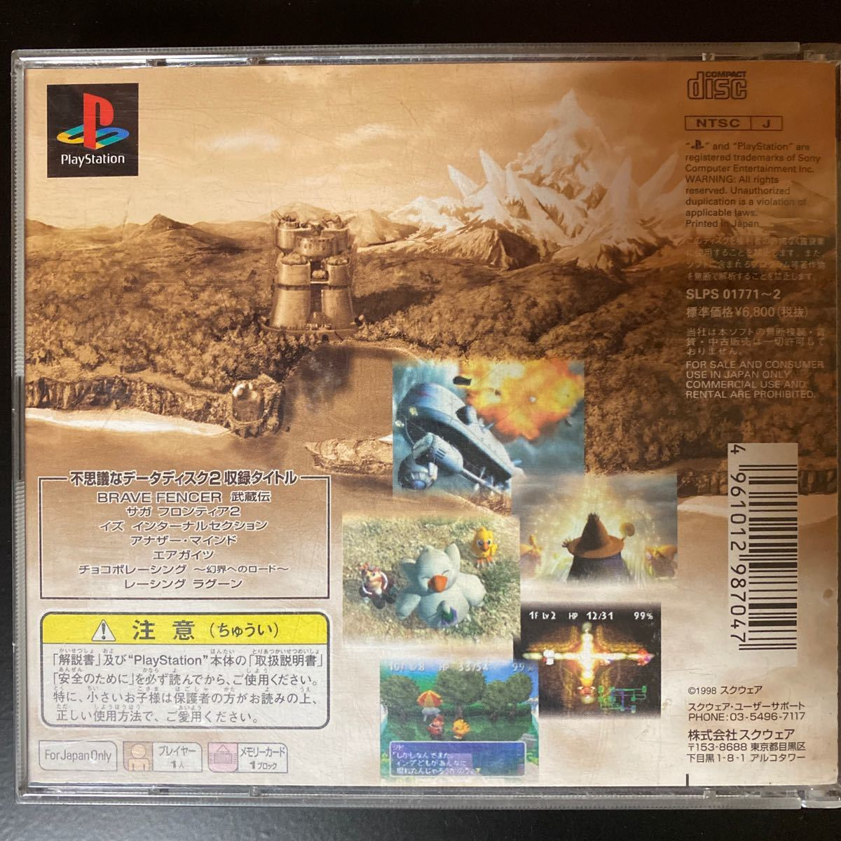 PlayStation 『チョコボの不思議なダンジョン2』