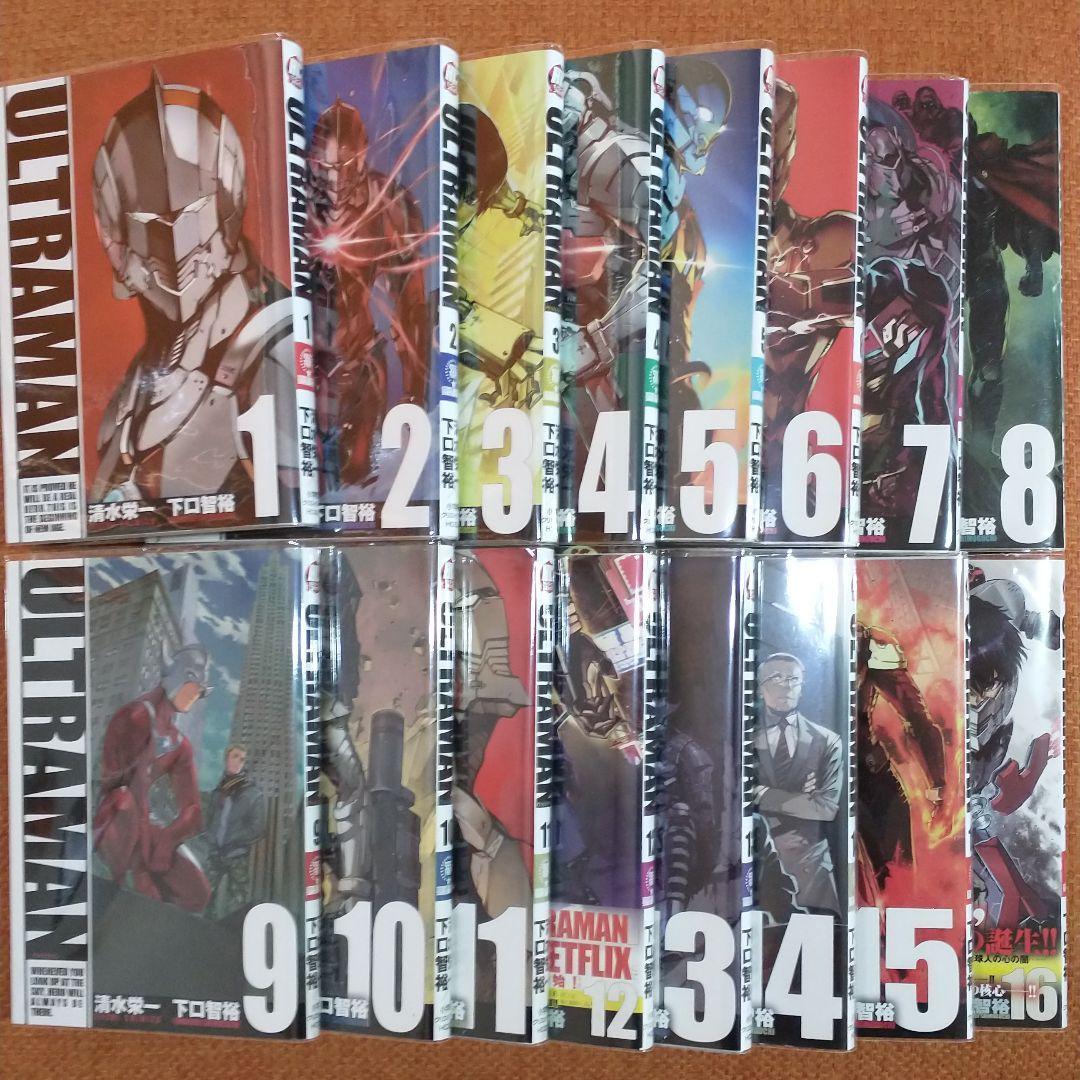 【全巻 セット】「ULTRAMAN」1~16巻