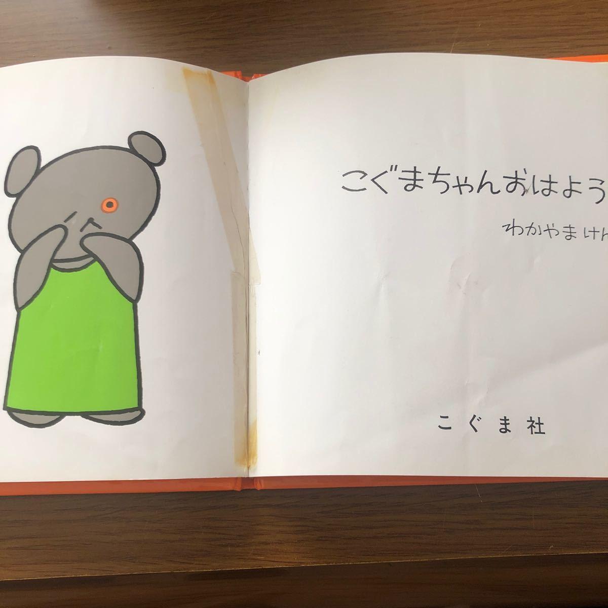 こぐまちゃんおはよう/わかやまけん/子供/絵本