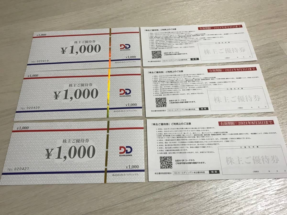 DDホールディングス 株主優待券 6000円分_画像1