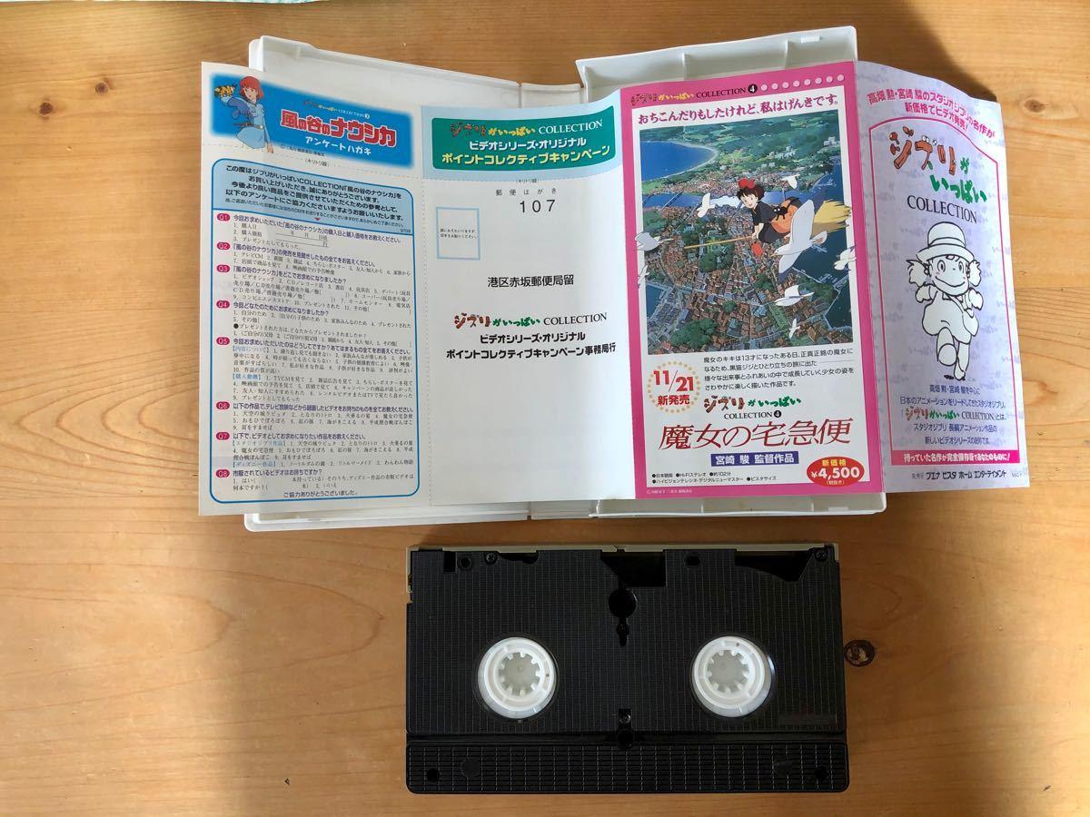 風の谷のナウシカ VHSビデオテープ