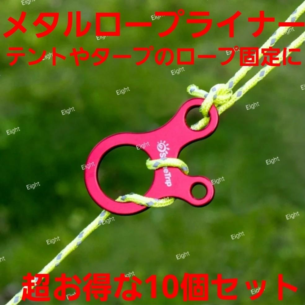 超大人気☆テント、タープの必需品!メタル ロープライナー☆お得な10個セット!