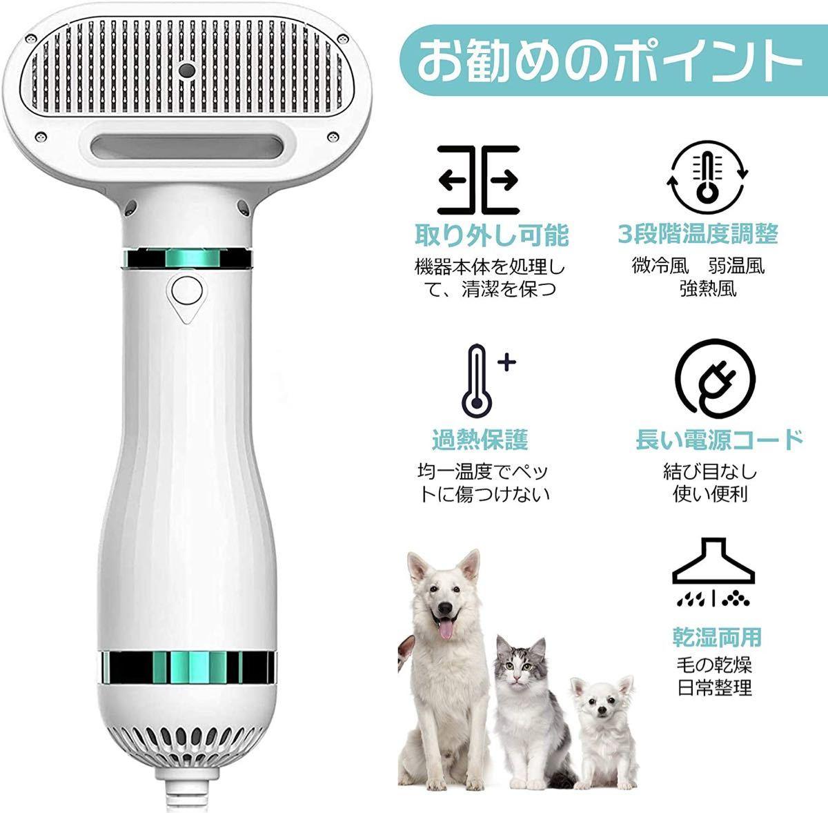 ペットヘアドライヤー 猫犬用グルーミング ペット用品