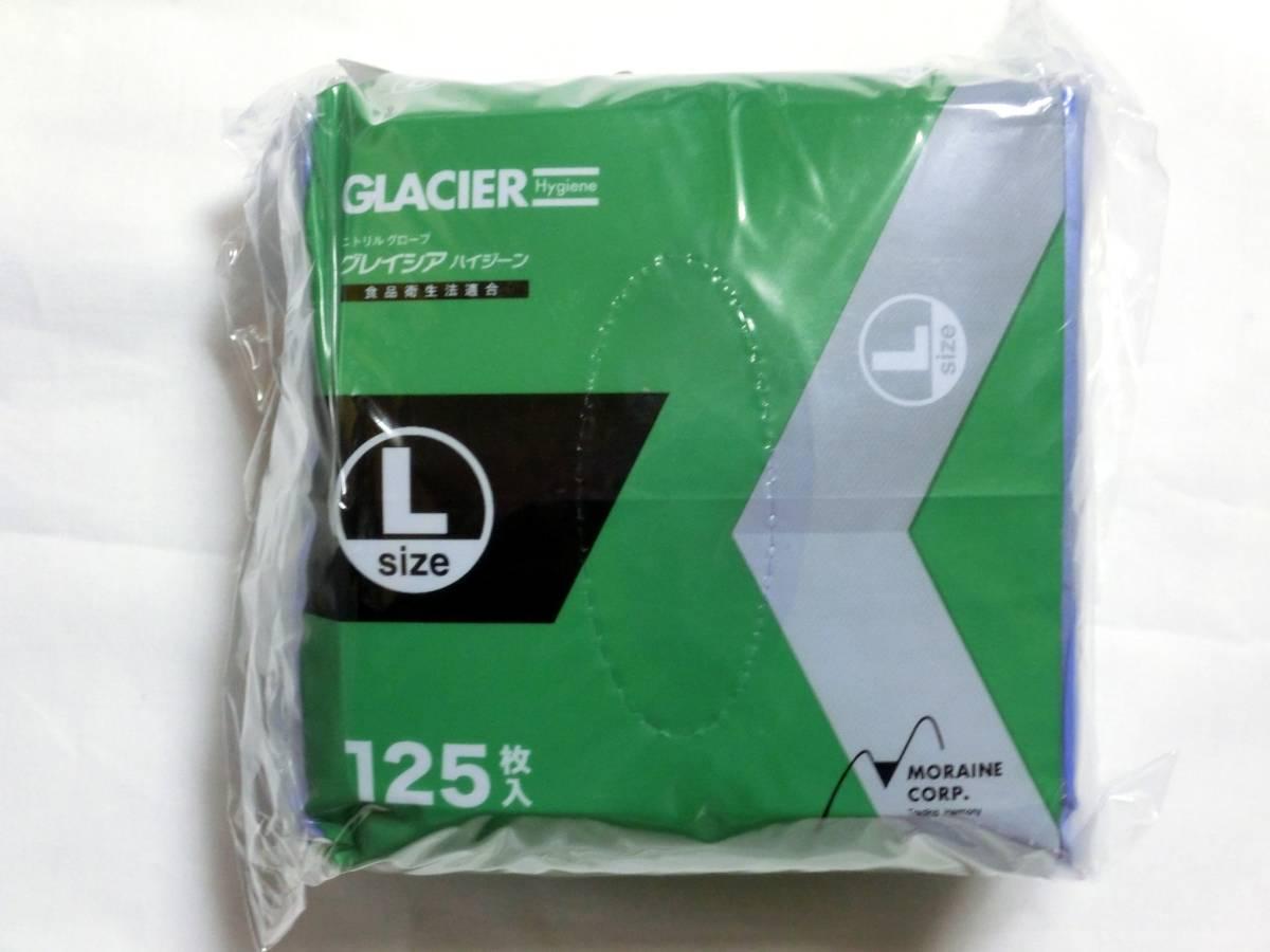 新品 モレ―ン グレイシアハイジーン Lサイズ 125枚入り 使い捨て ニトリルグローブ 手袋 使用期限2022-12 未開封_画像1