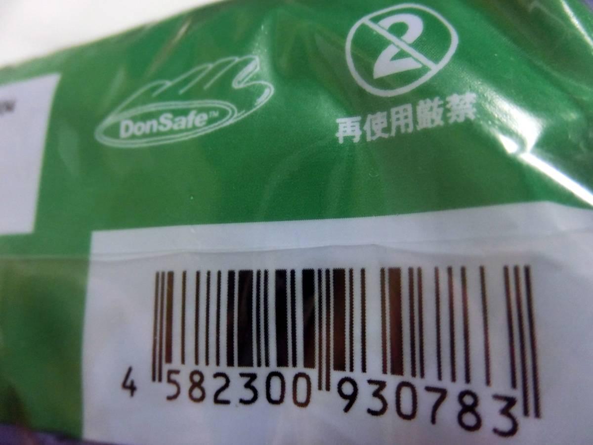新品 モレ―ン グレイシアハイジーン Lサイズ 125枚入り 使い捨て ニトリルグローブ 手袋 使用期限2022-12 未開封_画像5