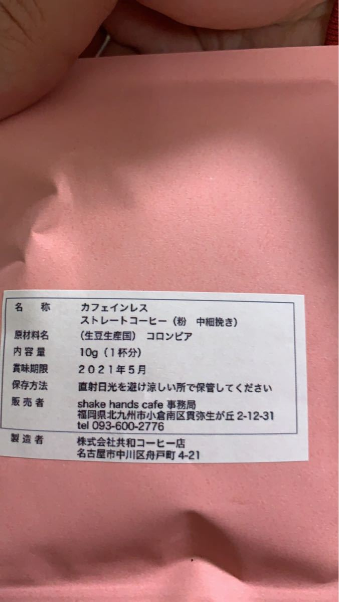 【カフェインレス】ドリップパック 5パック