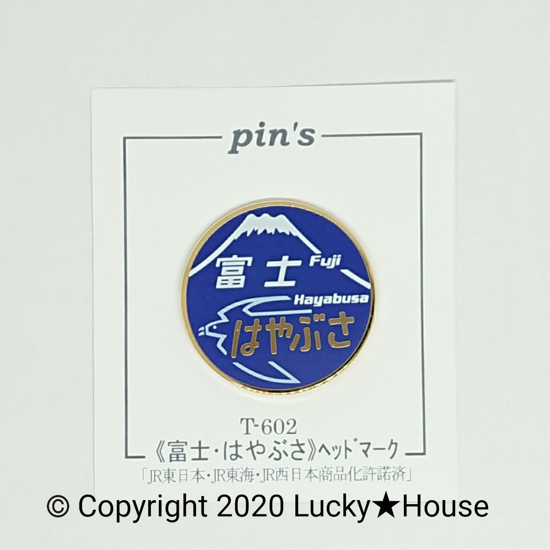 ピンバッチ 富士 はやぶさ ヘッドマーク 新幹線 鉄道 電車  JR西日本 JR東海 JR東日本 トレイングッズ ピンバッジ