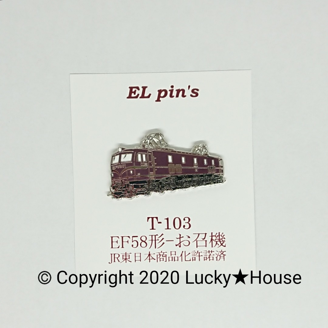 ピンバッチ EF58形 お召機 電気機関車 新幹線 鉄道 電車  JR西日本 JR東海 JR東日本 トレイン ピンバッジ