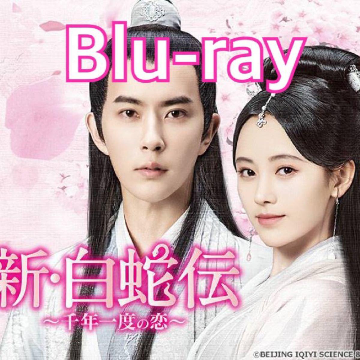 中国ドラマ 新白蛇伝〜千年一度の恋〜 Blu-ray