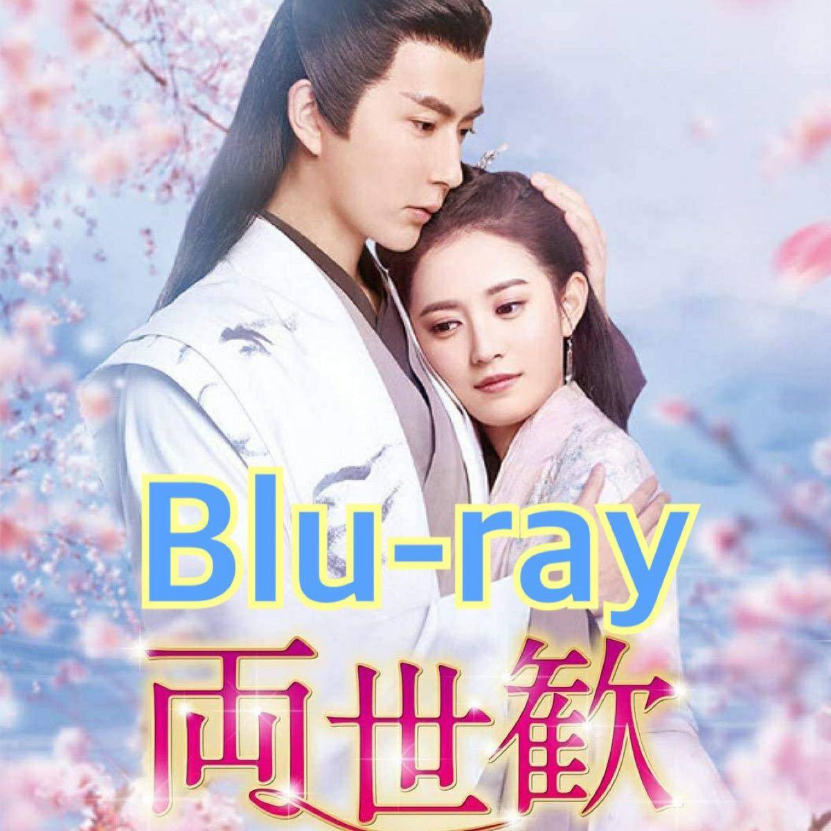 中国ドラマ 両世歓 Blu-ray