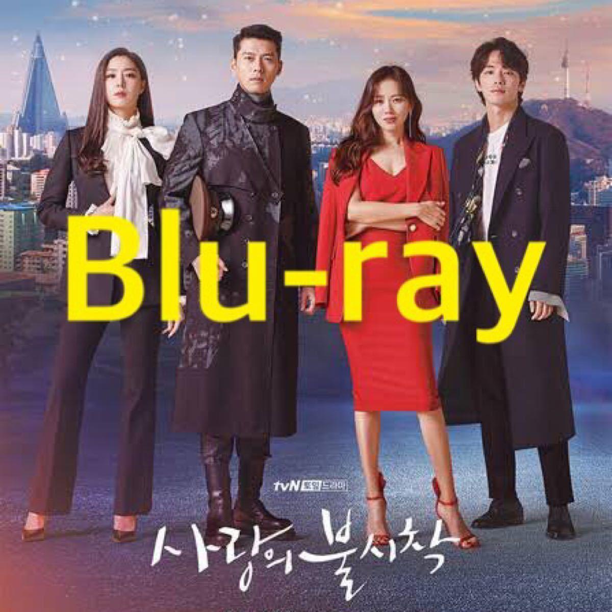 韓国ドラマ 愛の不時着 Blu-ray