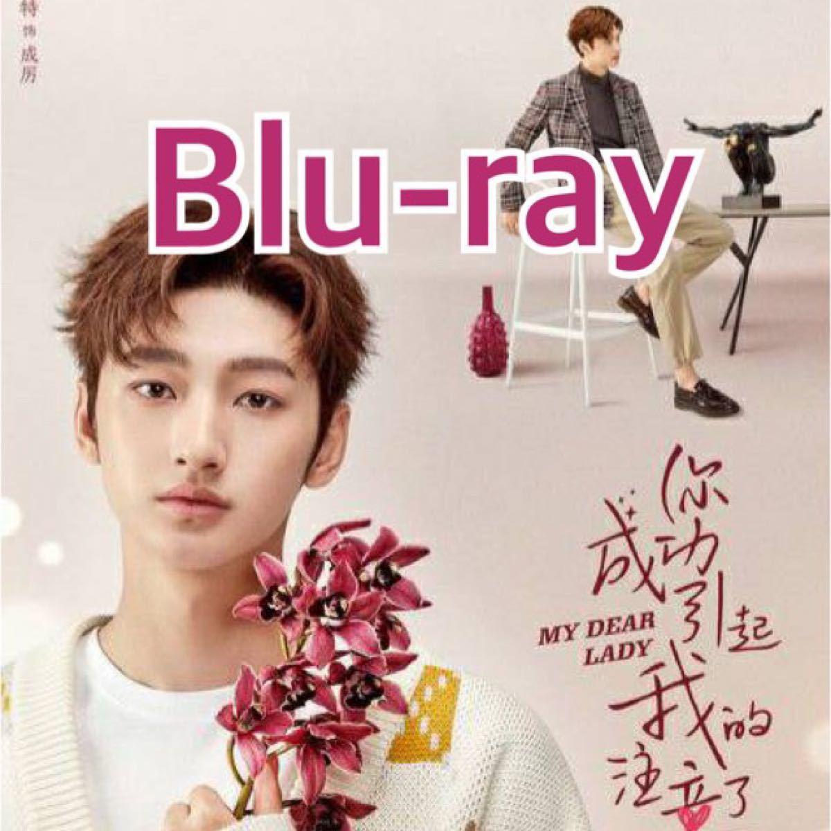 中国ドラマ Blu-ray  あなたのお気に入りになります