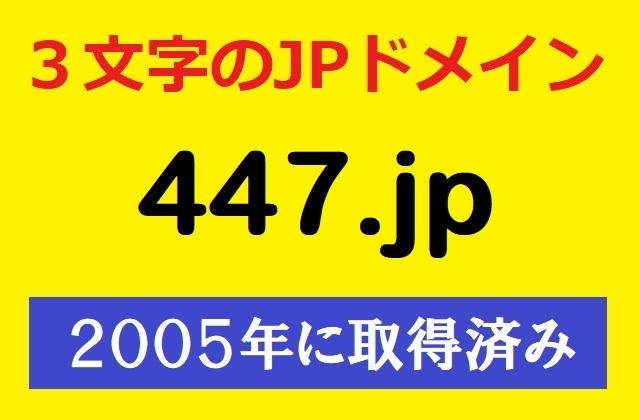 【希少】数字の3文字ドメイン★447.jp★2005年取得なのでSEO効果も抜群♪