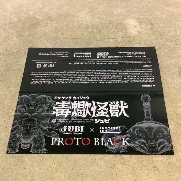 1円~ JUBI×INSTINCTOY 毒蠍怪獣 PROTO BLACK ソフビ_画像9