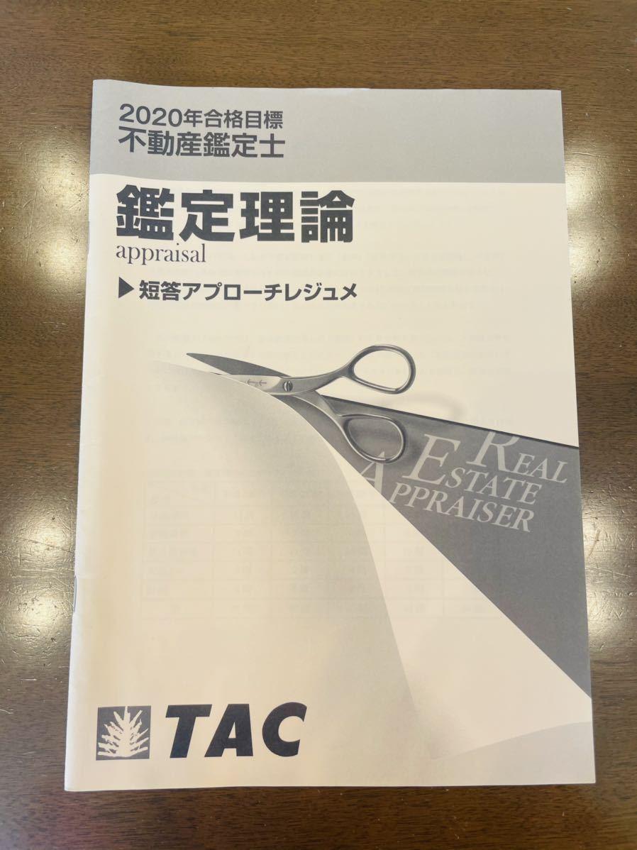 2021対応 短答式試験対策セット【2021 法改正点講義テキスト付き】TAC不動産鑑定士 過去問題集(鑑定理論・行政法規) 2019年合格目標_画像6