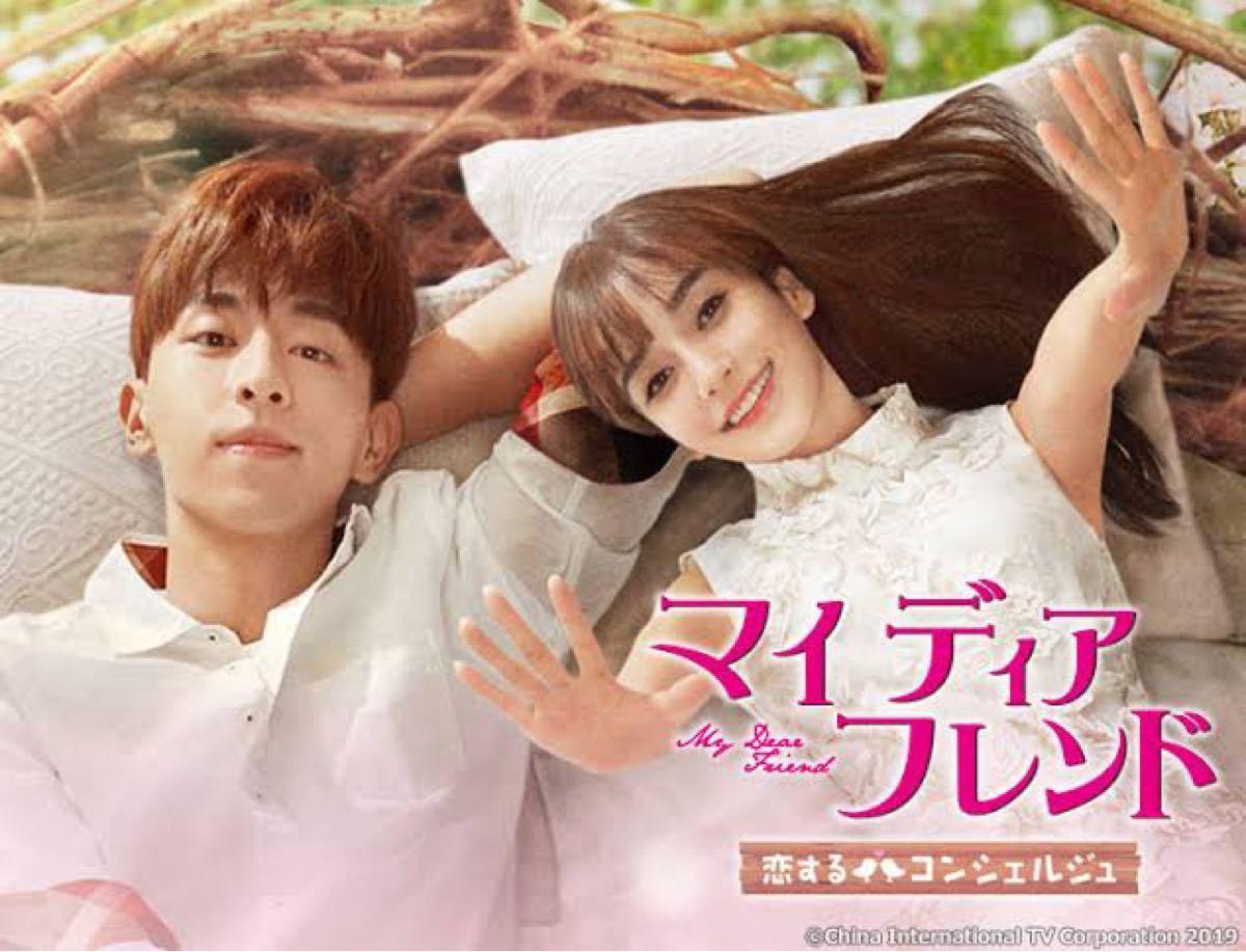 中国ドラマ   マイディアフレンド   DVD全話