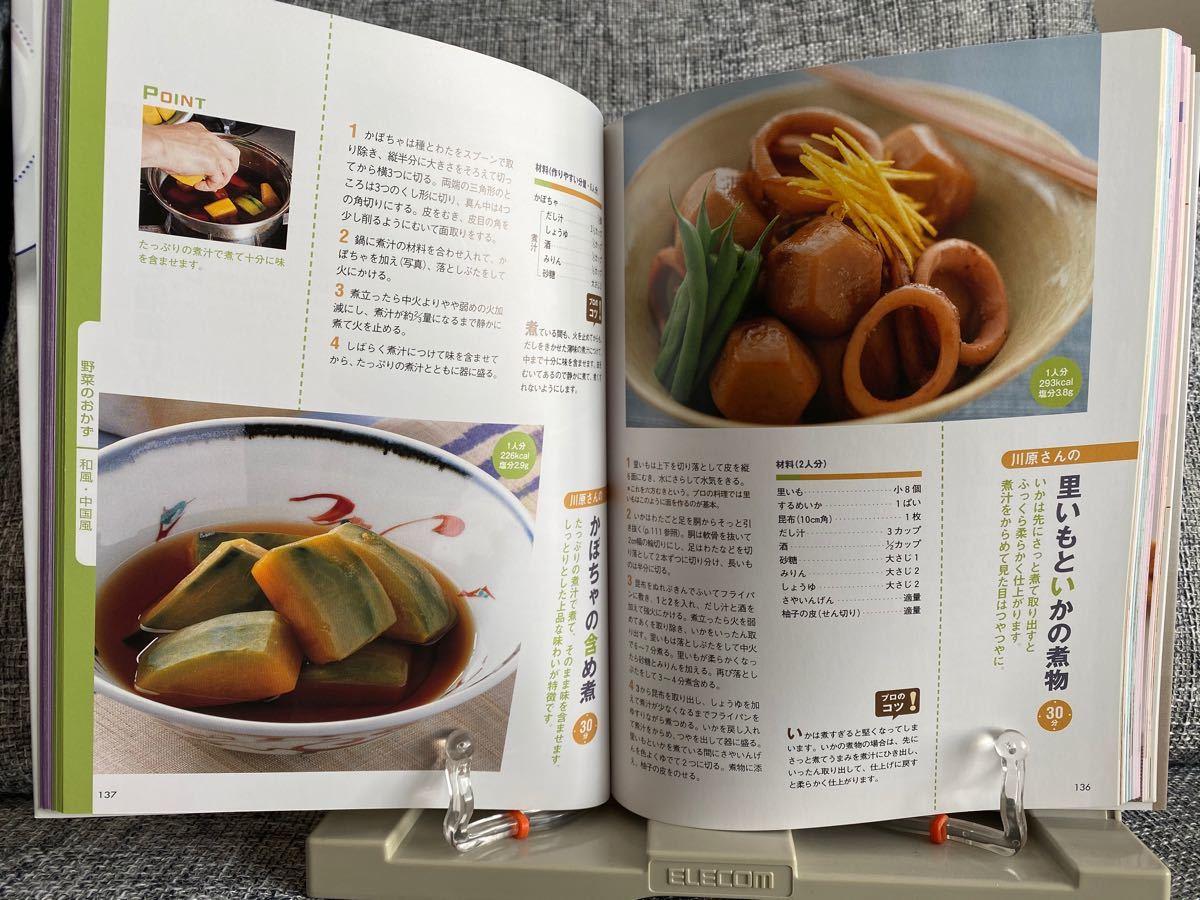 基本の定番料理 おうちでシェフ味 これさえできれば大丈夫の和洋中160レシピ! 特選実用ブックス/世界文化社 (その他)