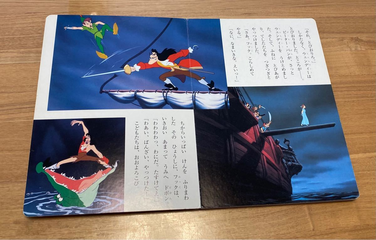 名作ゴールド絵本 ピーター・パン&101ぴきわんちゃん ディズニー