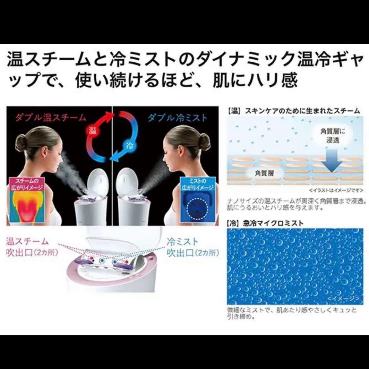 【新品同様品】スチーマー ナノケアPanasonic EH-CSA9A-P