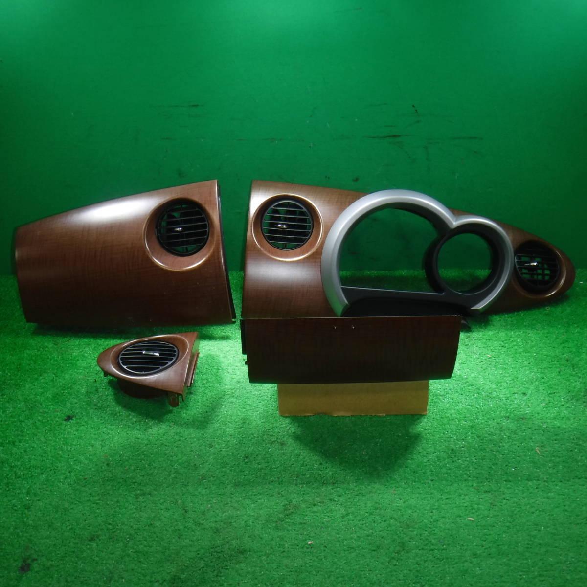 ★ミラジーノ L650S/L660S プレミアムX ウッド 木目調 インパネ メーターフード パネル グローブボックス 吹き出し口★